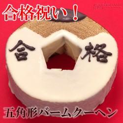 Bánh Baumkuchen Nhật Bản